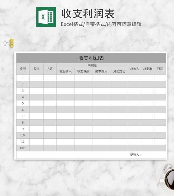 灰色收支利润表Excel模板
