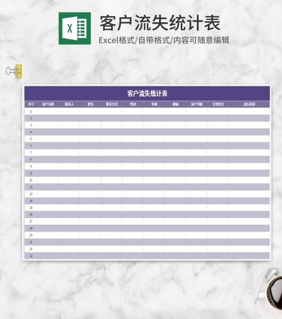 紫色客户流失统计表Excel模板