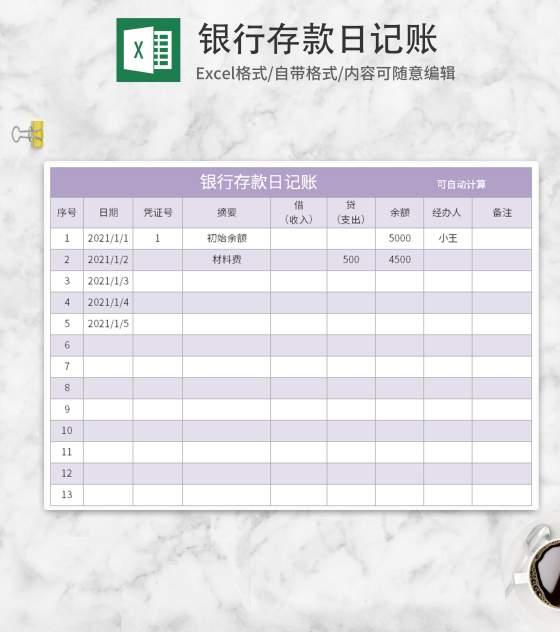 紫色银行存款日记账Excel模板