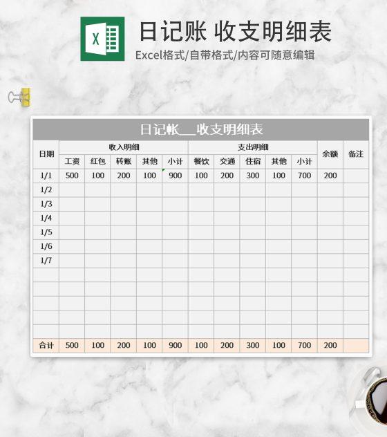 灰色日记账收支明细表Excel模板
