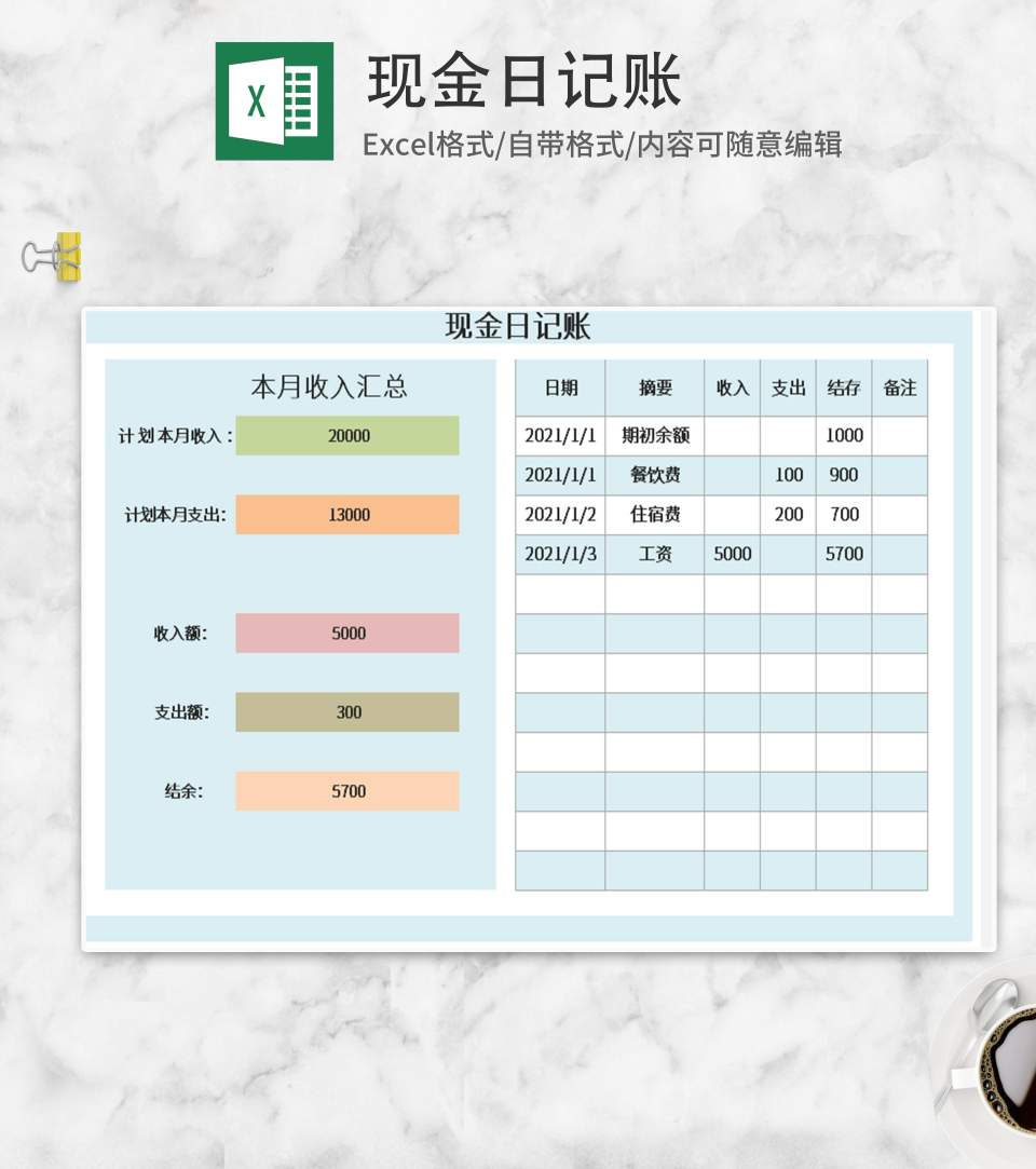 蓝色现金日记账Excel模板