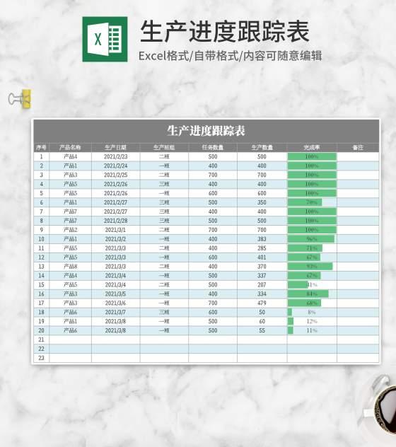 灰色生产进度跟踪表Excel模板