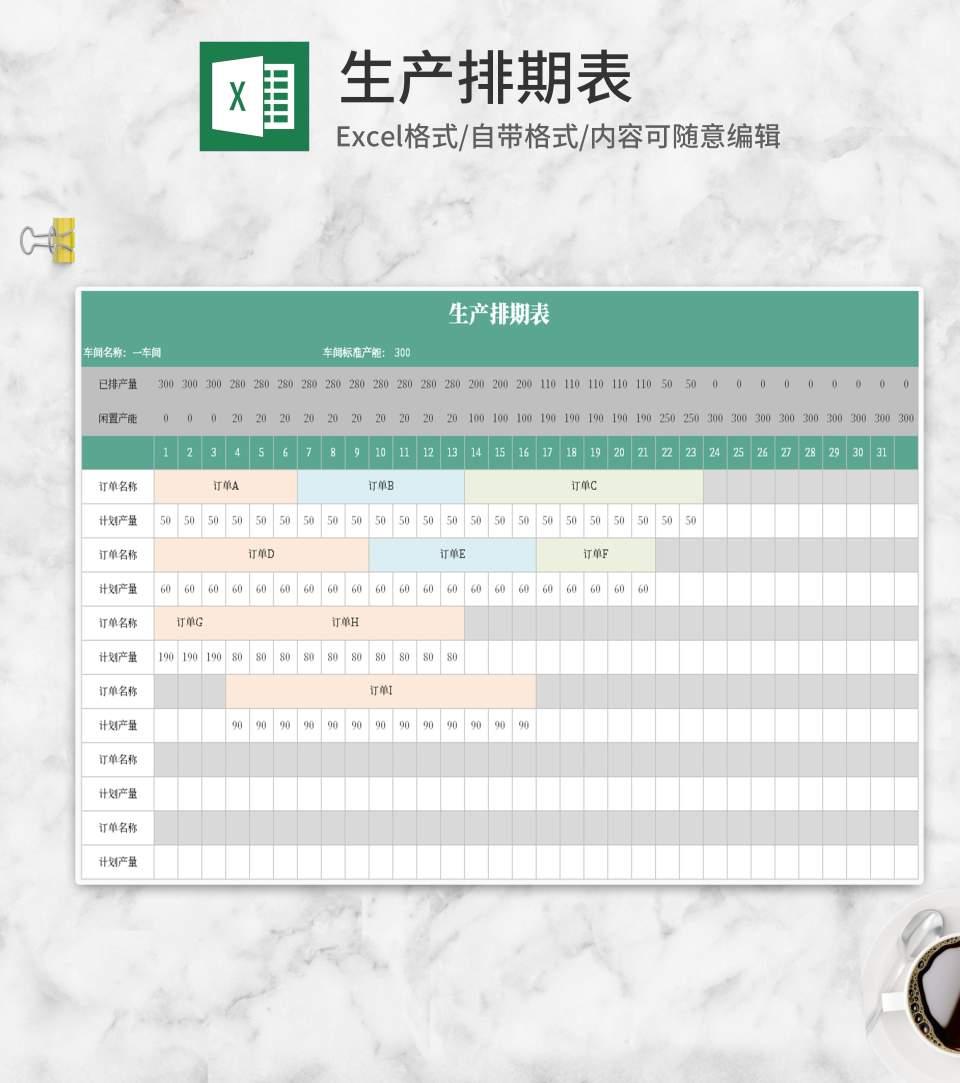 绿色生产排期表Excel模板