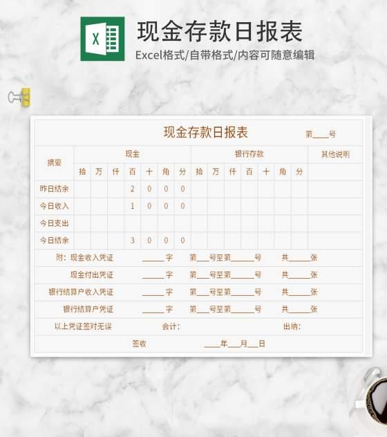 现金存款日报表Excel模板