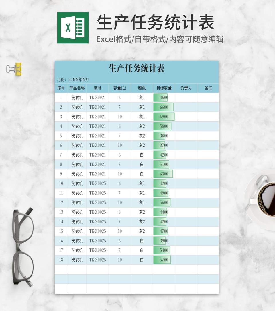 蓝色生产任务统计表Excel模板