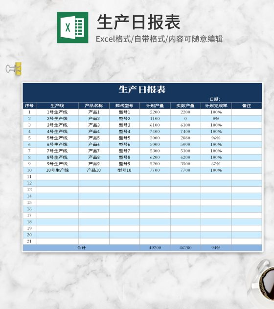蓝色生产日报表Excel模板