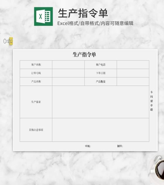 工厂生产指令单Excel模板