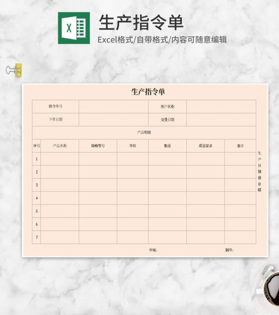 生产指令单Excel模板