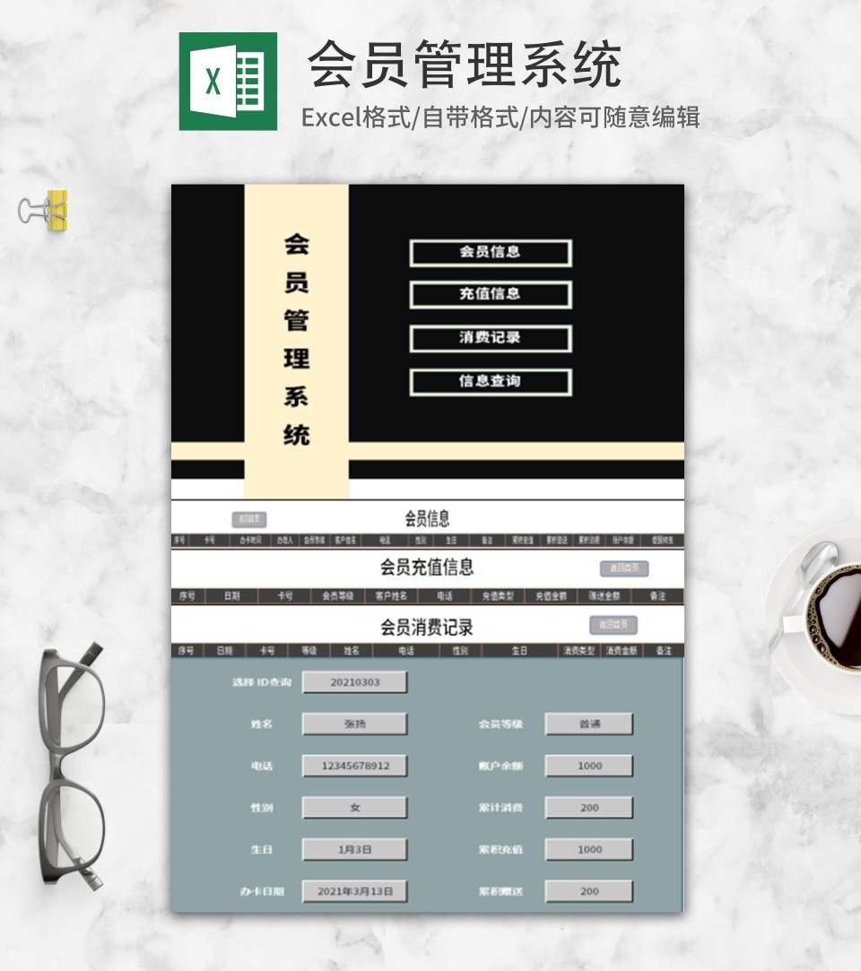 深色会员管理系统Excel模板