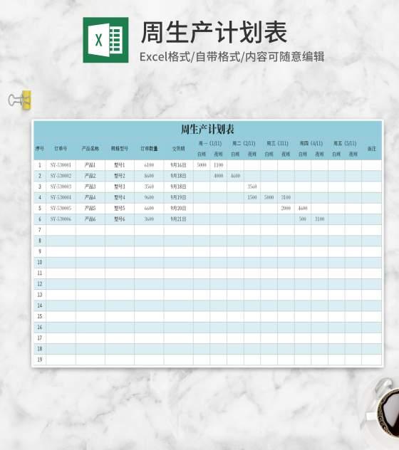 蓝色周生产计划表Excel模板