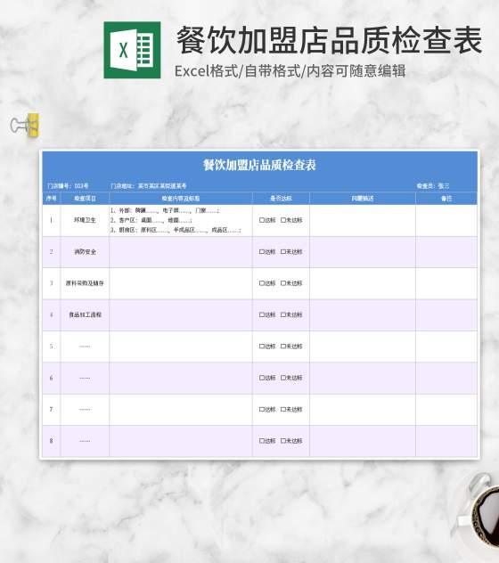 蓝色餐饮加盟品质检查表Excel模板