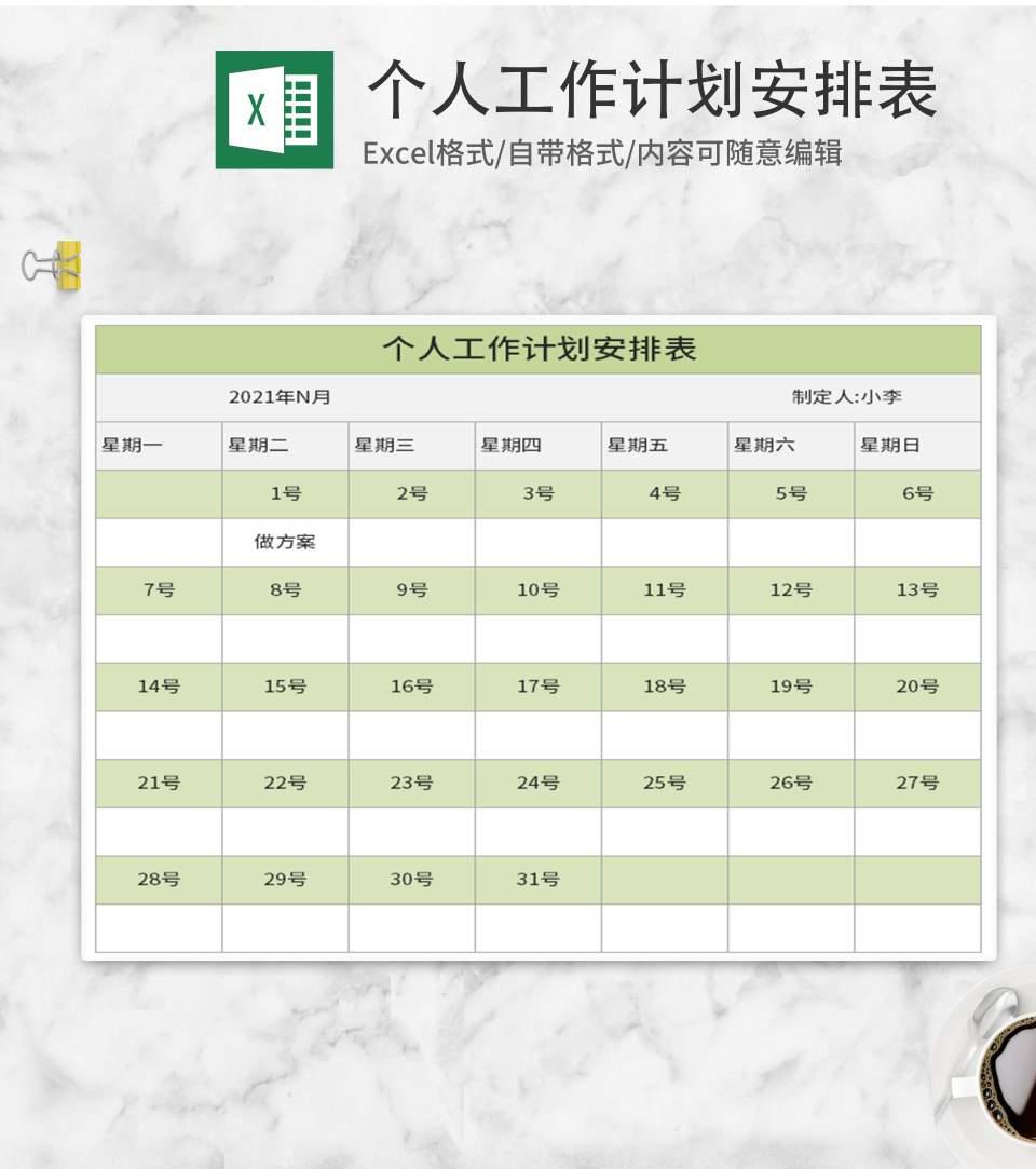绿色个人工作计划安排表Excel模板