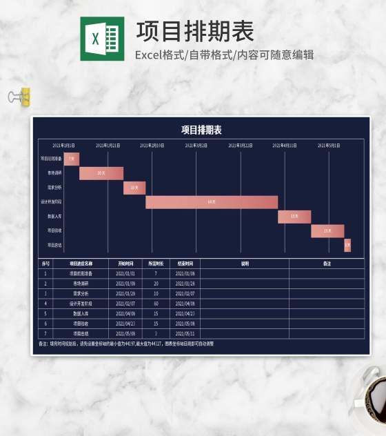 深色项目排期表Excel模板