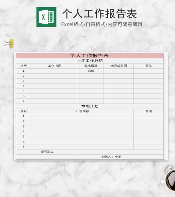 粉色个人工作报告表Excel模板