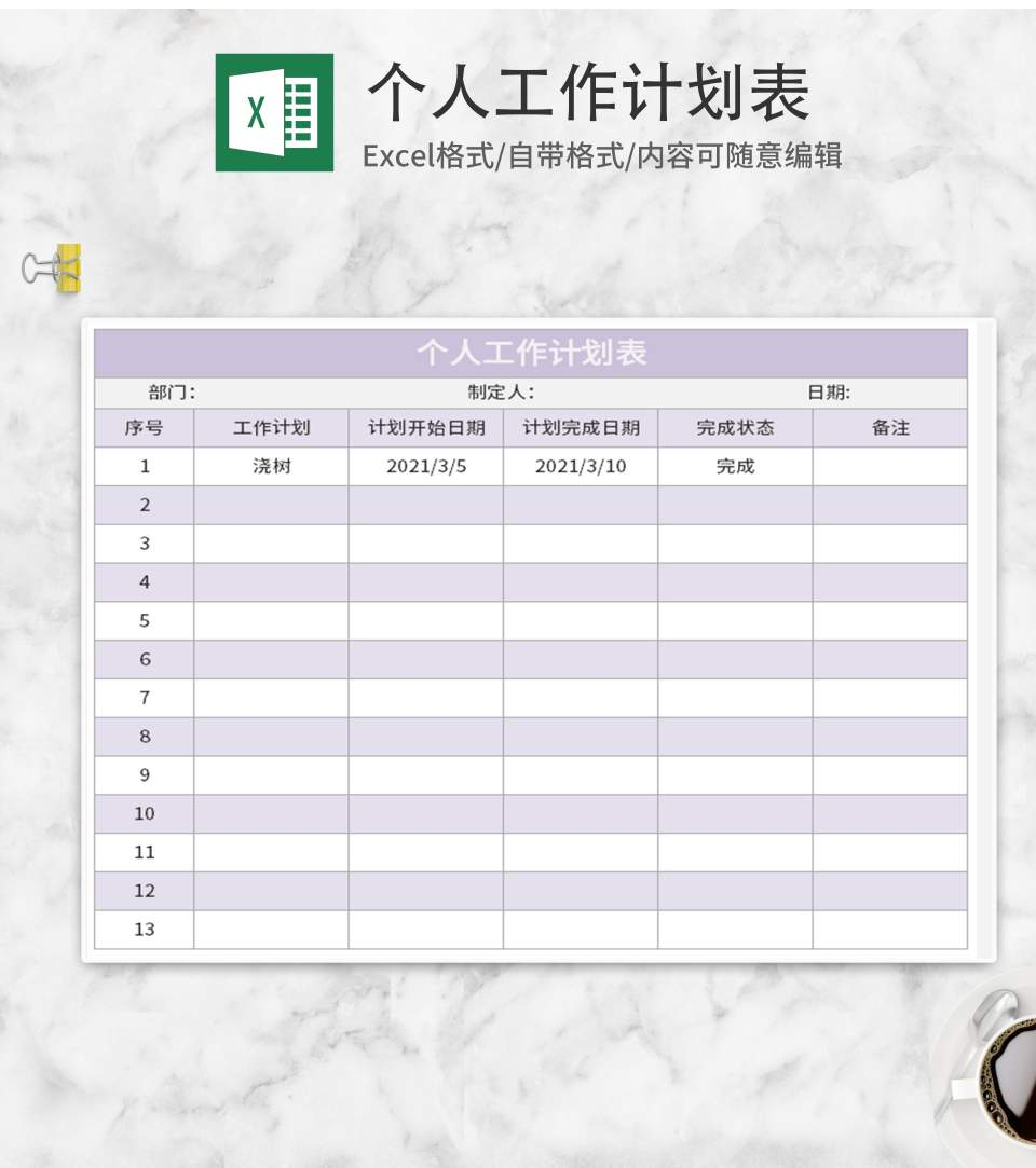 紫色个人工作计划表Excel模板