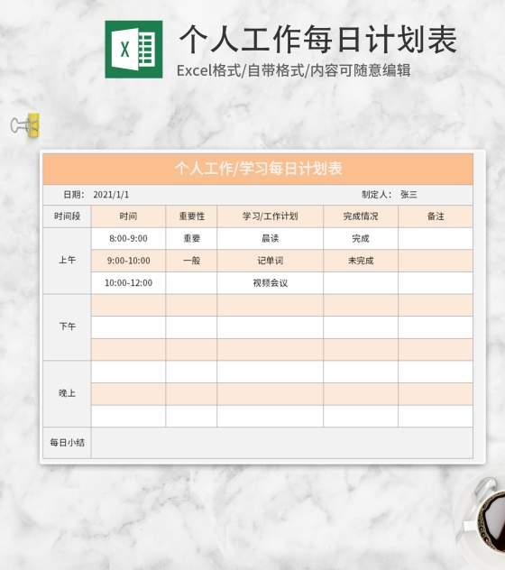 黄色个人工作日计划表Excel模板