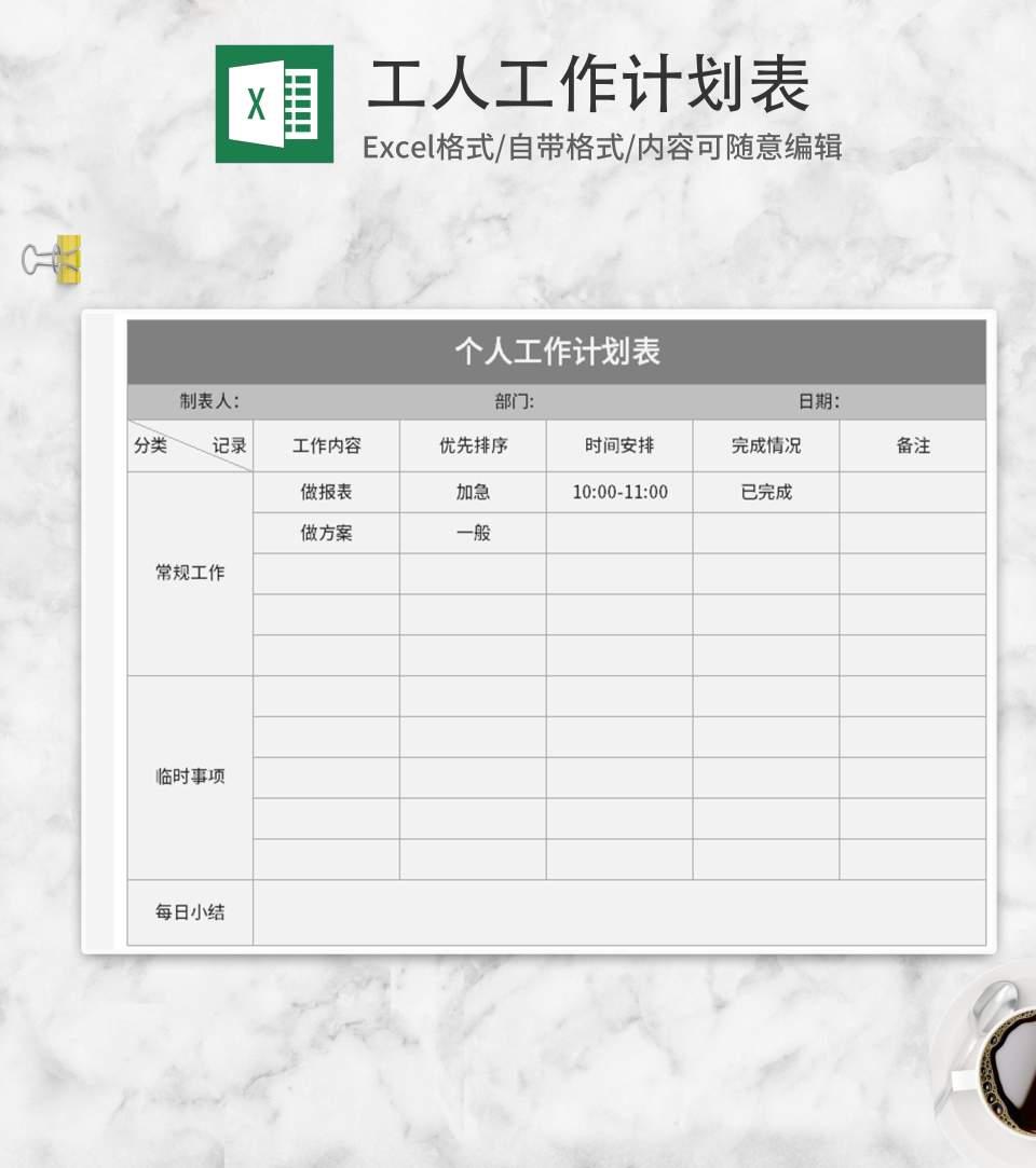 灰色工人工作计划表Excel模板