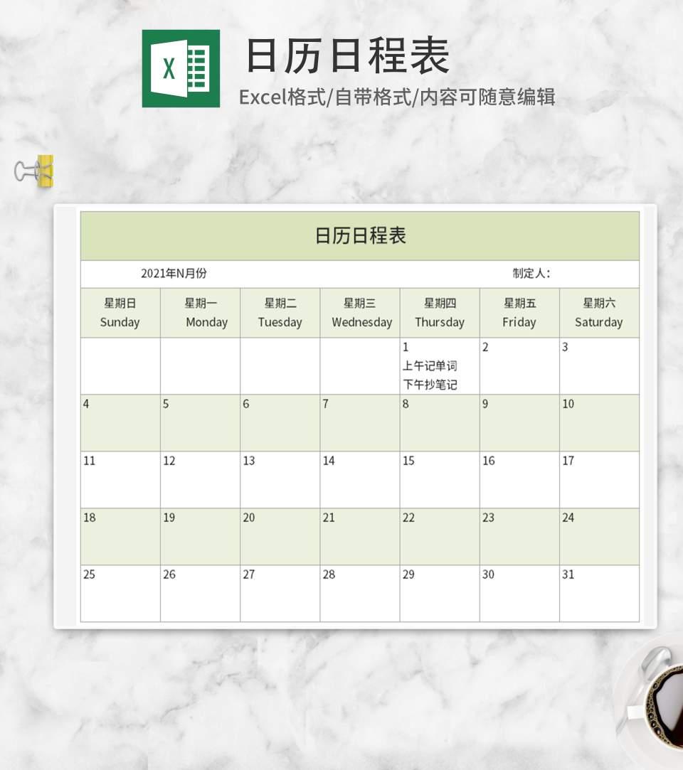 绿色日历日程表Excel模板