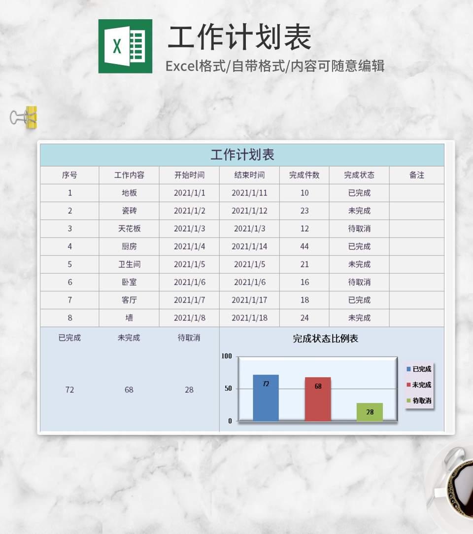 蓝色工作计划表Excel模板