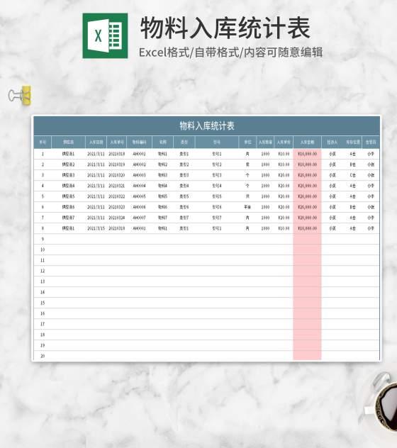 蓝色物料入库统计表Excel模板