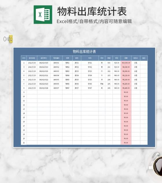 蓝色物料出库统计表Excel模板