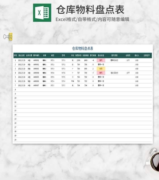 仓库物料盘点表Excel模板
