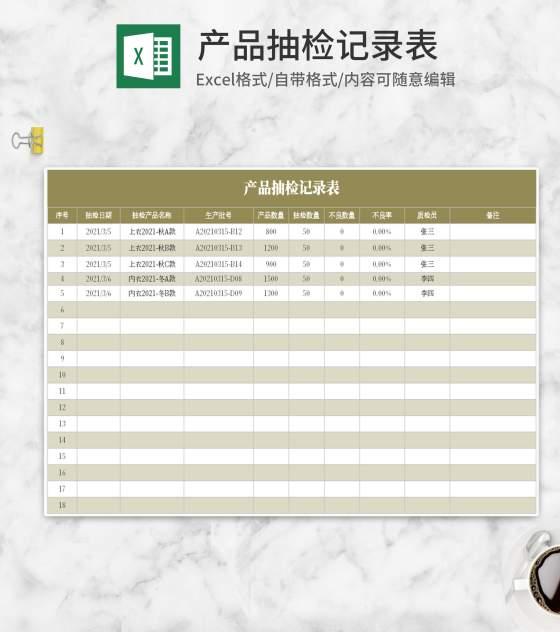 产品抽检记录表Excel模板