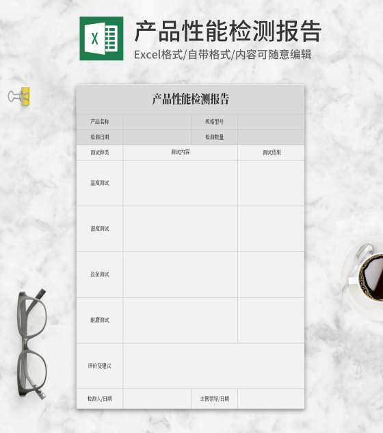 灰色产品性能检测报告Excel模板