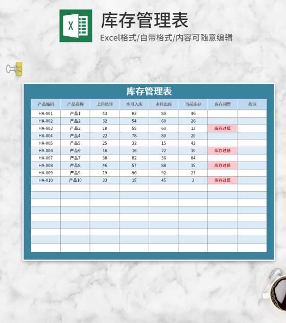 蓝色库存管理表Excel模板