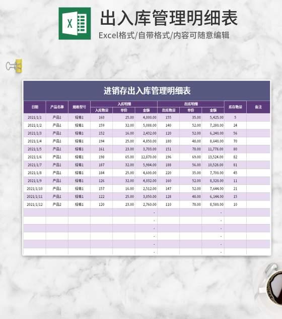 紫色出入库管理明细表Excel模板
