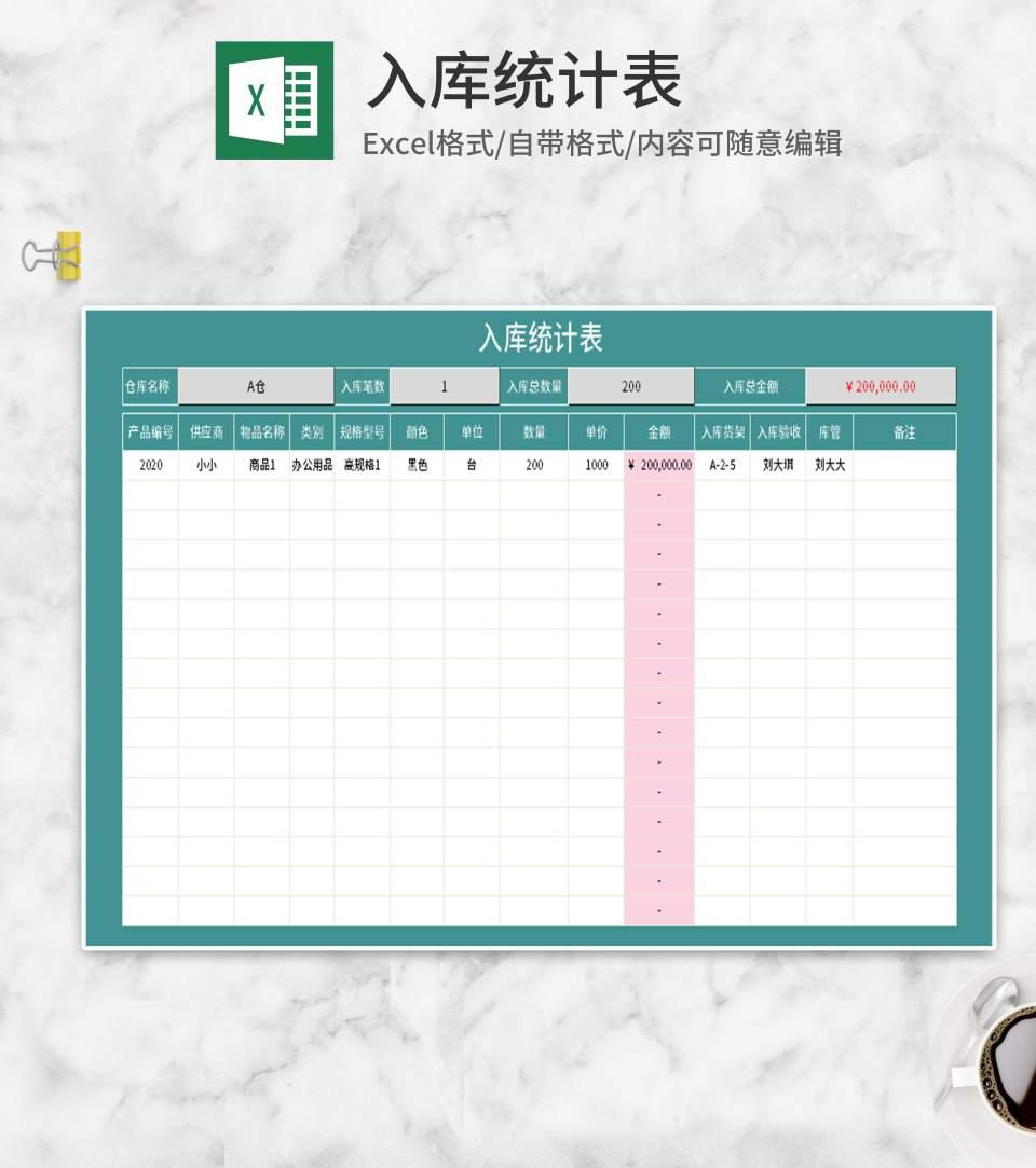 绿色入库统计表Excel模板
