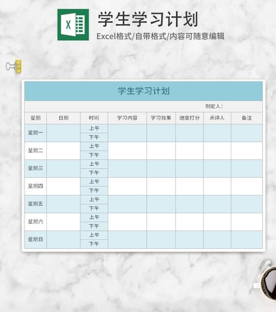 蓝色学生学习计划Excel模板