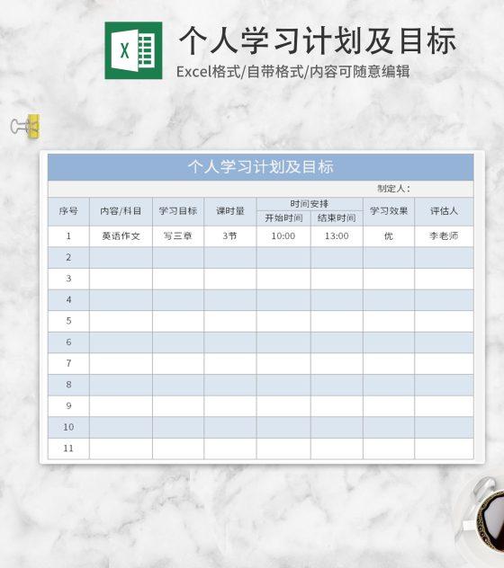 蓝色个人学习计划Excel模板
