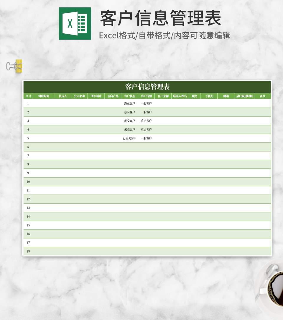 绿色客户信息管理表Excel模板