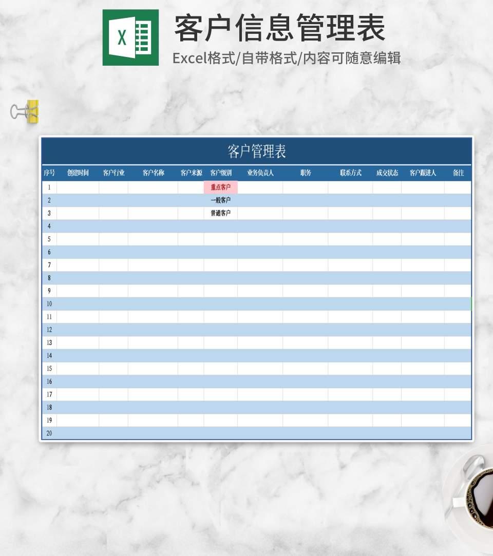 蓝色客户信息管理表Excel模板