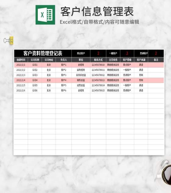 简约客户信息管理表Excel模板