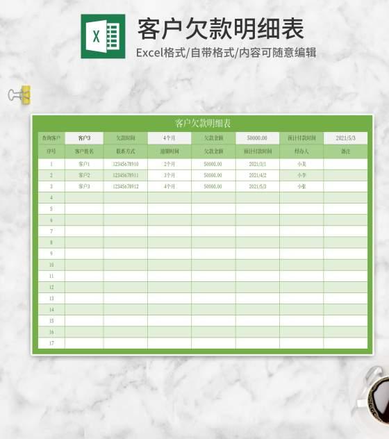 绿色客户欠款明细表Excel模板