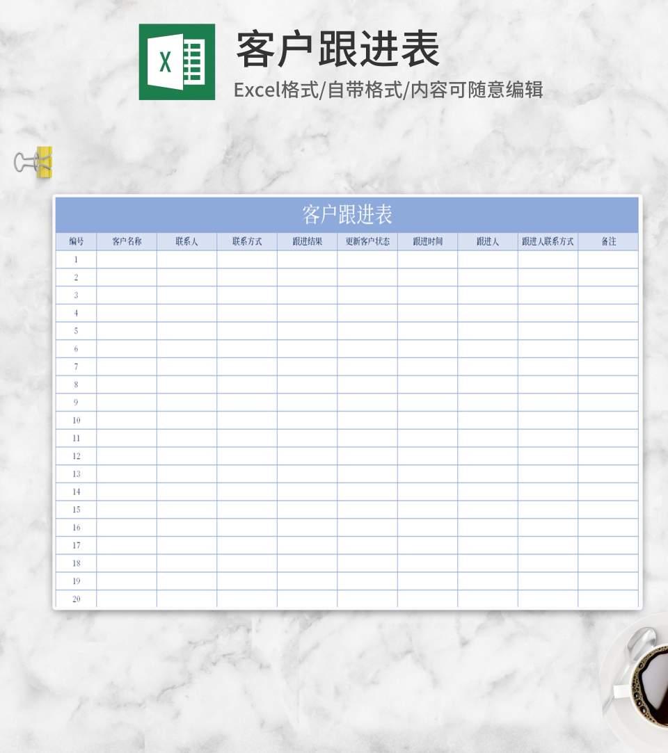 蓝色客户跟进表Excel模板