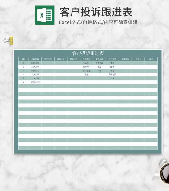 绿色客户投诉跟进表Excel模板