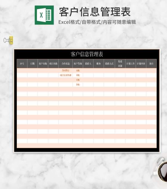 客户信息管理表Excel模板