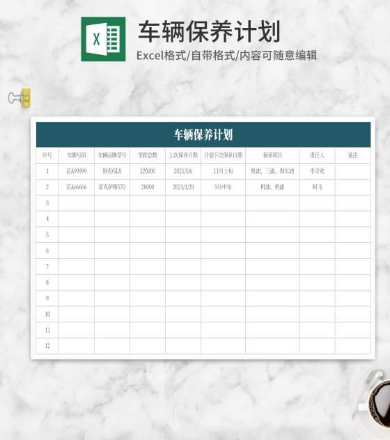 绿色车辆保养计划表Excel模板