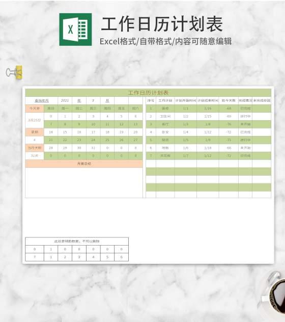 绿色工作日历计划表Excel模板