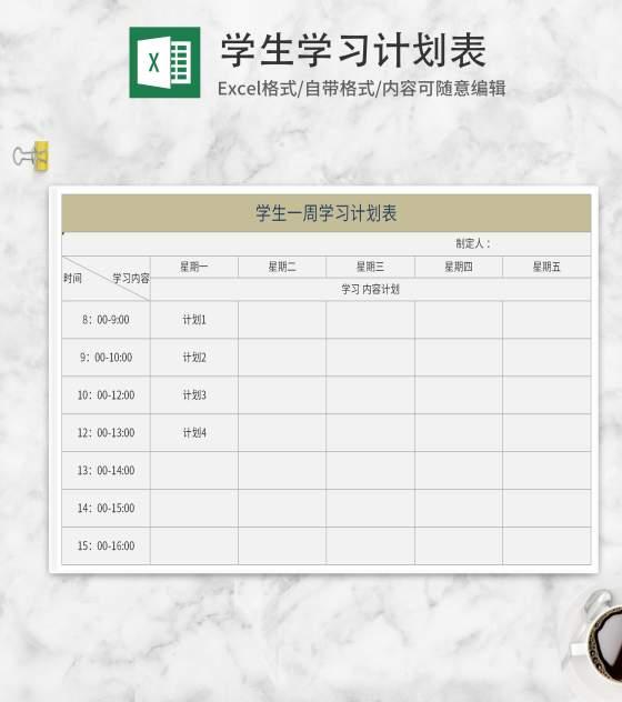 学生学习计划表Excel模板