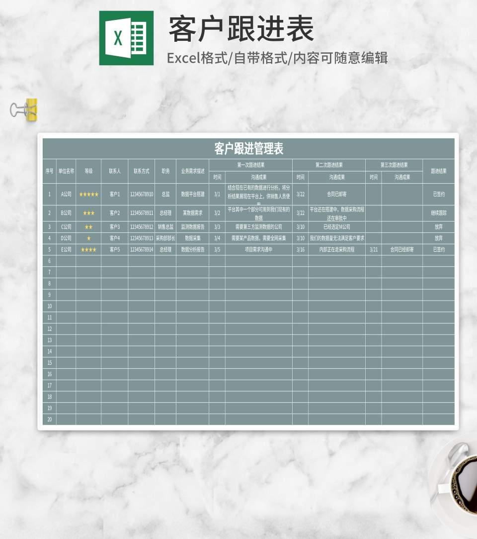 客户跟进表Excel模板