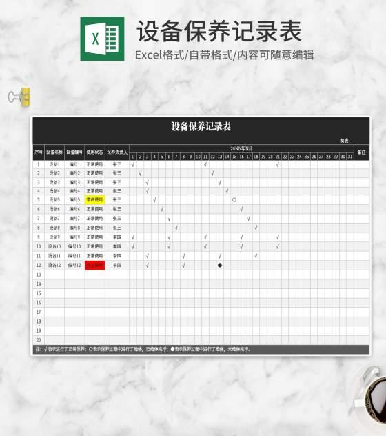 黑色设备保养记录表Excel模板