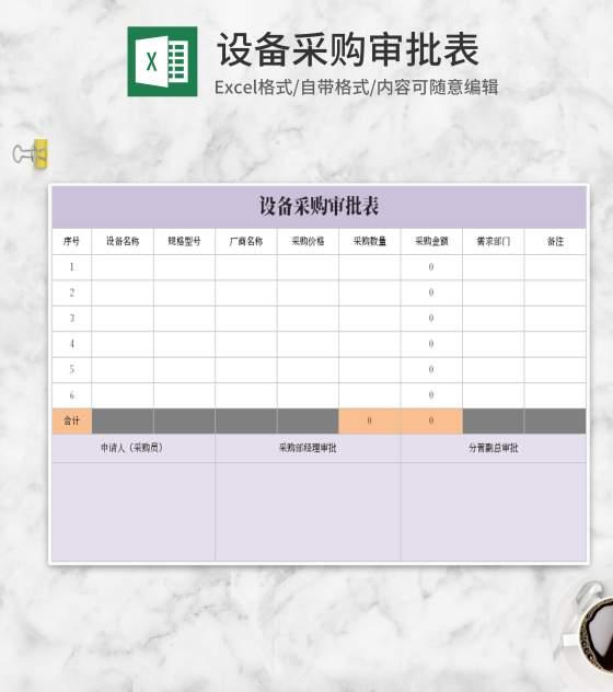 紫色设备采购审批表Excel模板