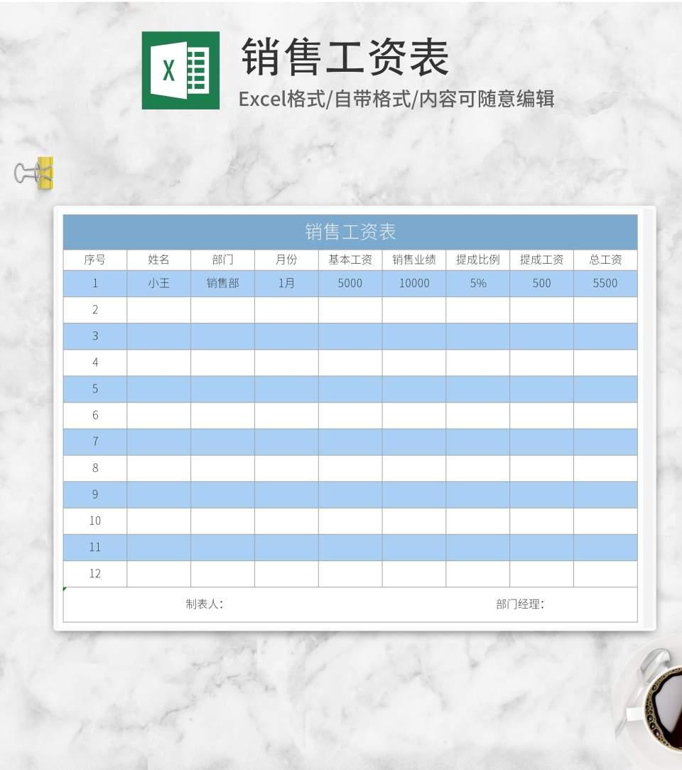 蓝色销售工资表Excel模板