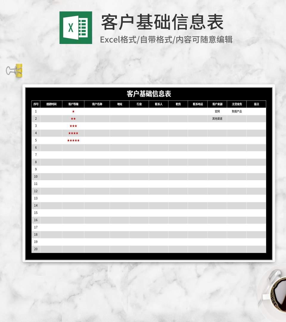 黑色客户基础信息表Excel模板