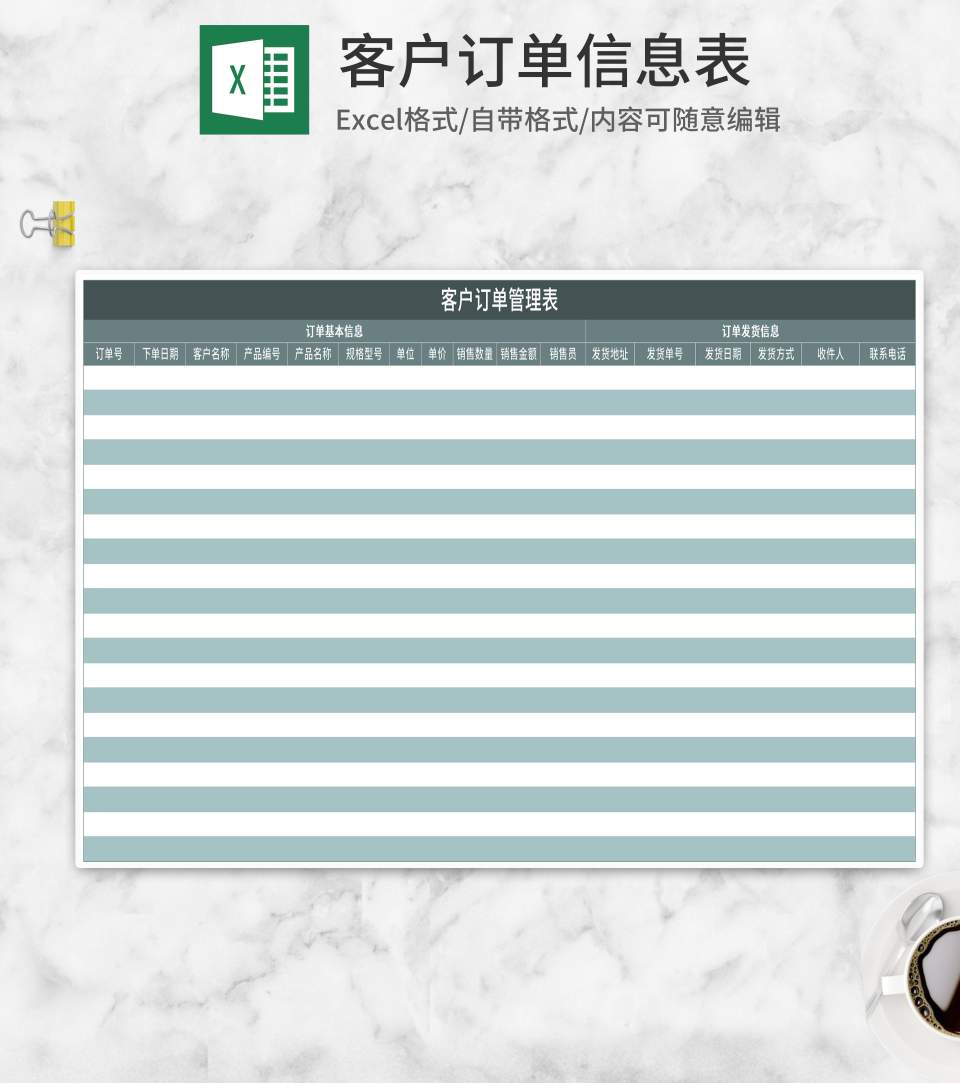 绿色客户订单信息表Excel模板