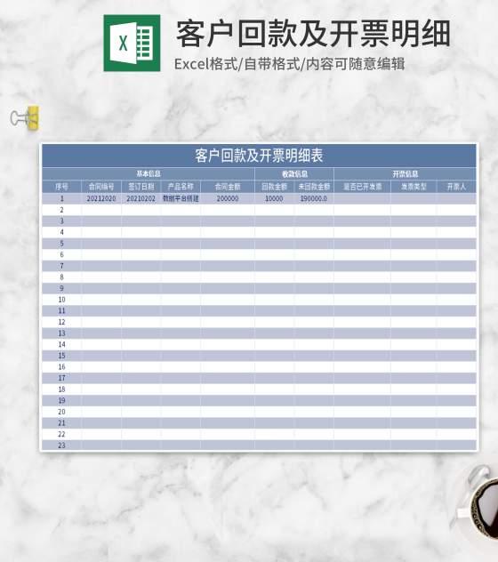 蓝色客户回款及开票明细Excel模板